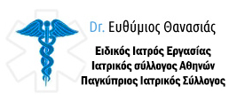 Occupational Medicine Specialist, Dr. Efthymios Thanasias